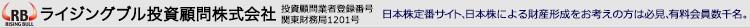ライジングブル投資顧問 投資顧問業者登録番号関東財務局第 1131号 日本株定番サイト、日本株による財産形成をお考えの方は必見、有料会員数千名。